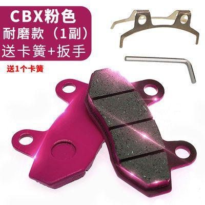 CBX耐磨电动车电摩刹车片碟刹片刹车皮踏板车摩托车前后通用双缸