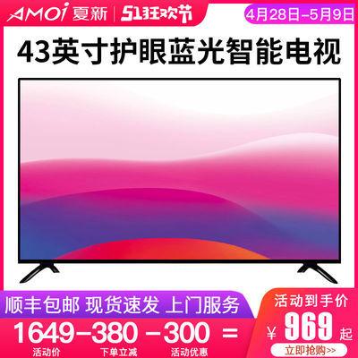 夏新AMOI  43英寸智能网络WIFI高清蓝光平板电视机液晶家用彩电