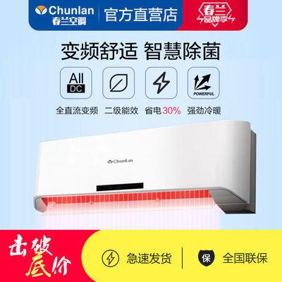 春蘭變頻空調掛機壁掛式冷暖1匹p1.5匹p節能省電定頻速家用大一匹