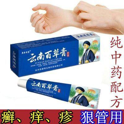 云南百草膏抑菌皮炎湿疹私处止痒膏过敏皮肤瘙痒止痒皮肤病苗药膏