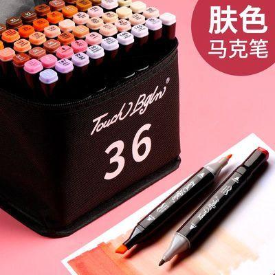 touch正品肤色系马克笔套装36色美术生专用双头动漫设计肉色人物