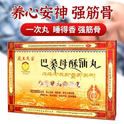 藏王天宝巴桑母酥油丸9g*6丸 益肾 养心安神 强筋骨 失眠脾胃不和