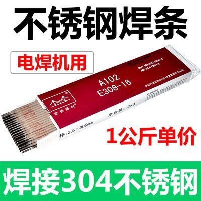 新款金桥焊条j422 A102 132 302 304 002 022 308 316L不锈钢电焊
