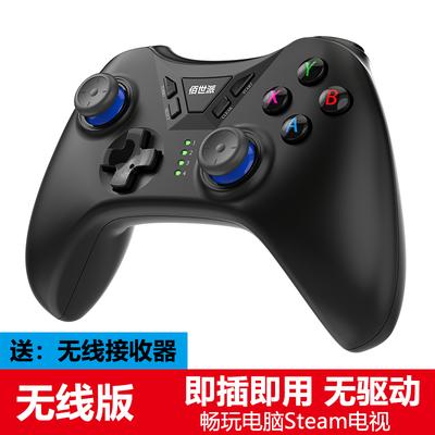 新款爆款有线无线游戏手柄PC电脑电视USB手柄Steam震动PS3笔记本