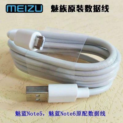 魅族 魅蓝6/S6 Note6/5/3 E/E2 5/5S原装数据线充电器UP0830头
