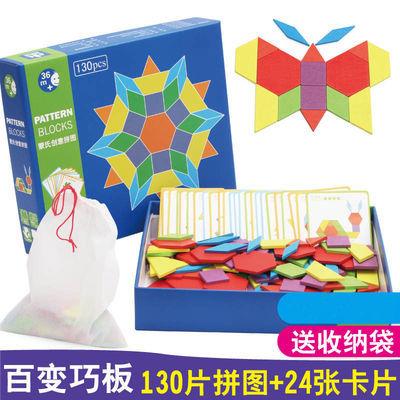 蒙氏创意拼图玩具儿童男女孩早教益智木质七巧板拼板幼儿园礼物