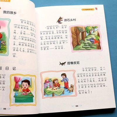 小学生1-2一二年级看图说话写话训练儿童课外阅读写作文练习书籍