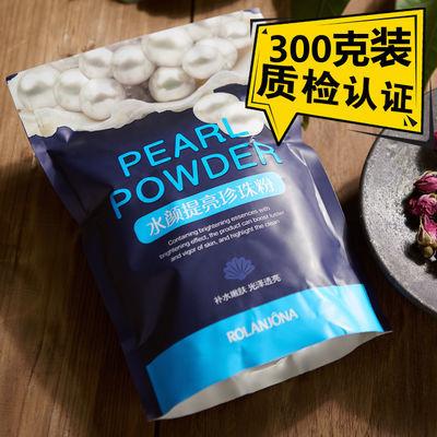 爆款新款【国家质检】纯天然珍珠粉面膜粉300g美容院专用美白淡斑