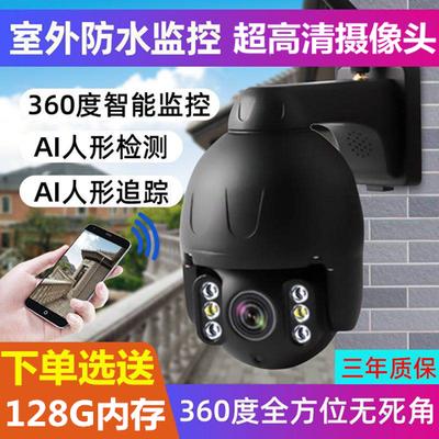 360度无线wifi家用摄像头室外远程云台防水店铺球机户外监控器