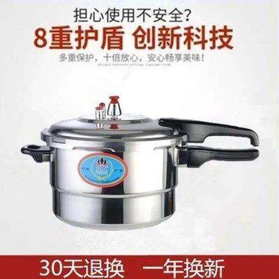 买一送十食品级燃气压力锅电磁炉通用家用安全多保险高压锅