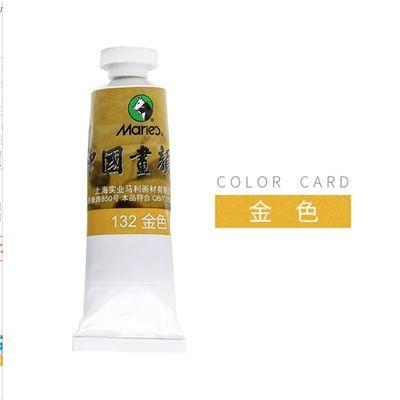 包邮马利单支32毫升12色18色24色中国画颜料盒装美术画材国画山水