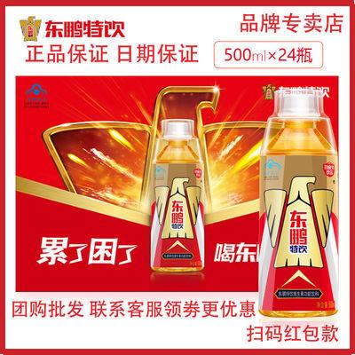 东鹏特饮批发500ML*24瓶 整箱装 运动能量饮料团购