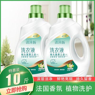 香水洗衣液大瓶正品香味持久留香多效深层去污柔顺易漂家庭批发价