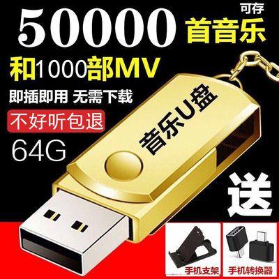 车载无损音乐16G/32Gu盘64G抖音dj128Gmp3视频汽车手机通用优盘