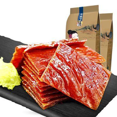 【第二份¥1】华味亨_靖江手撕猪肉脯90g*2 蜜汁香辣原味送封口夹