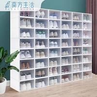 【南方生活】加厚透明鞋盒收纳家用防尘简易多功能翻盖式男女鞋盒