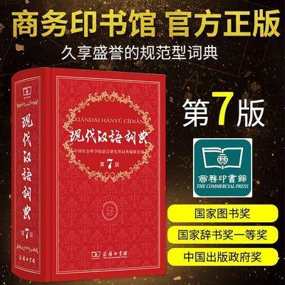 【现货特惠】现代汉语词典第7版中小学常用词典商务印书馆新版