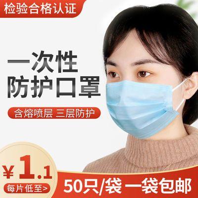 【现货速发】50个装民用一次性防护口罩三层防飞沫尘雾霾透气成人