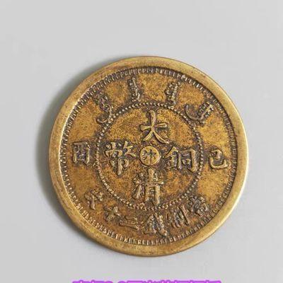 铜板铜币收藏仿古铜板大清铜币光绪年造大洋龙洋黄铜铜板铜元