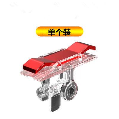 【顺丰包邮】吃鸡神器手游和平精英4指6指按键辅助机械压枪外设压
