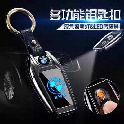 新品USB充电宝马电子打火机奔驰豪车钥匙扣个性创意点烟器送男友
