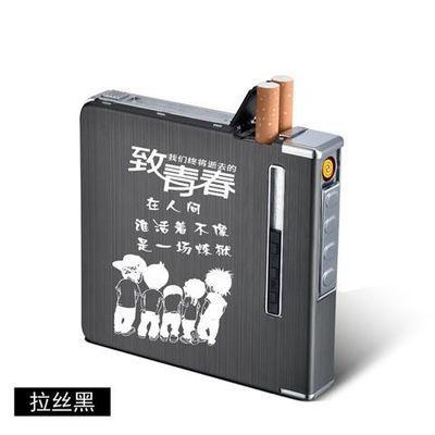 烟盒打火机充电一体20支装便携自动弹烟创意个性定制刻字防风男士