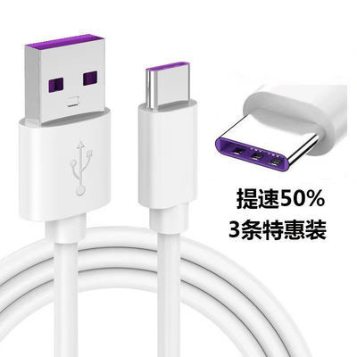 苹果6/7/8plus x充电线通用苹果数据线安卓加长6s快充typec手机xr