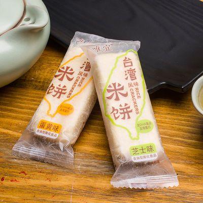 【台湾米饼能量棒】蛋黄/芝士味 饼干糕点心早餐零食大礼包多规格