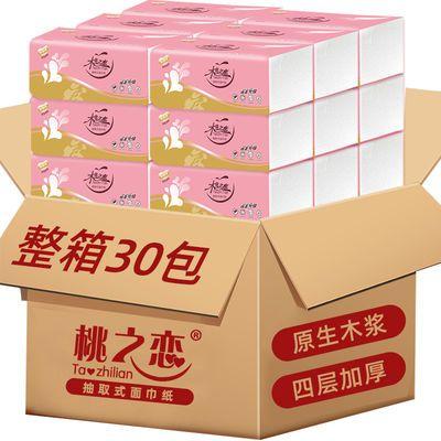 桃之恋30包20包抽纸整箱纸巾批发家庭装4层300张妇婴面巾纸餐巾纸