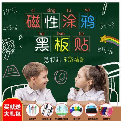 儿童黑板贴可擦写家用可移除软白板墙贴涂鸦早教学生教学贴墙自粘
