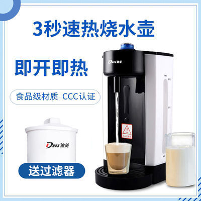 3秒即热速热饮水机小型台式迷你茶吧烧水壶过滤家用立式电热水壶