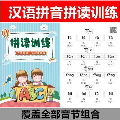 小学生一年级汉语拼音拼读训练音节字母全表卡片音声调练习手册