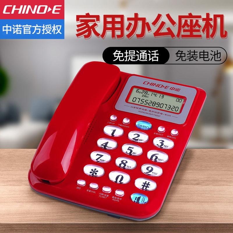 中诺W288福多多电话机座机固定电话来电显示免电池双接口办公家用