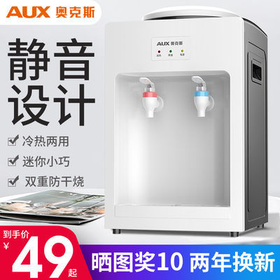 ins网红奥克斯台式迷你家用宿舍制热小型饮水机速热温热冰热节能