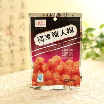 同享九制话梅杨梅乌梅梅子办公室孕妇怀旧小时候零食果脯120g*5袋