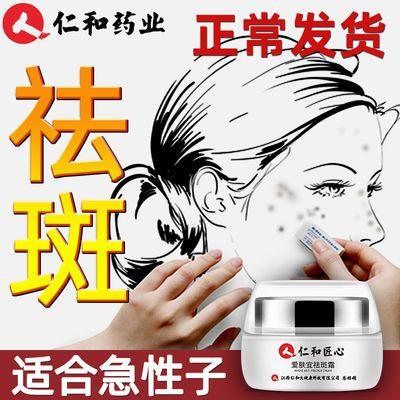 仁和祛斑霜美白补水淡化色斑祛斑神器提亮肤色滋润面霜