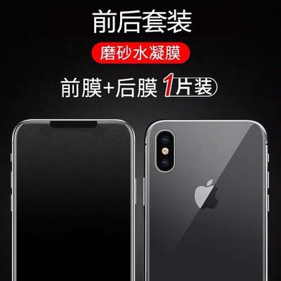 新款爆款11pro x xs max磨砂膜水凝背膜6 7 8 plus手机xr后膜11