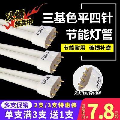 新款h型灯管节能灯 三基色H管荧光灯36w平四针长条吸顶灯18W24W36