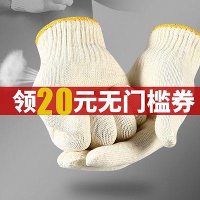 劳保手套批发加厚劳保耐磨建筑工地工作劳动防护白棉线手套一次性