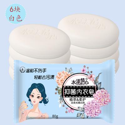 抑菌内衣皂男女专用洗内衣肥皂家庭儿童通用去污杀菌清香型皂香皂
