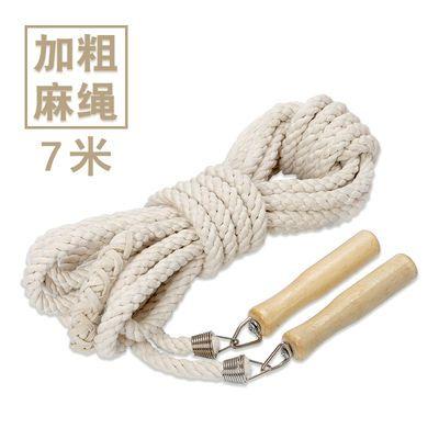集体团体多人跳绳长绳5米儿童棉麻跳大绳小学生成人7大绳子幼儿园