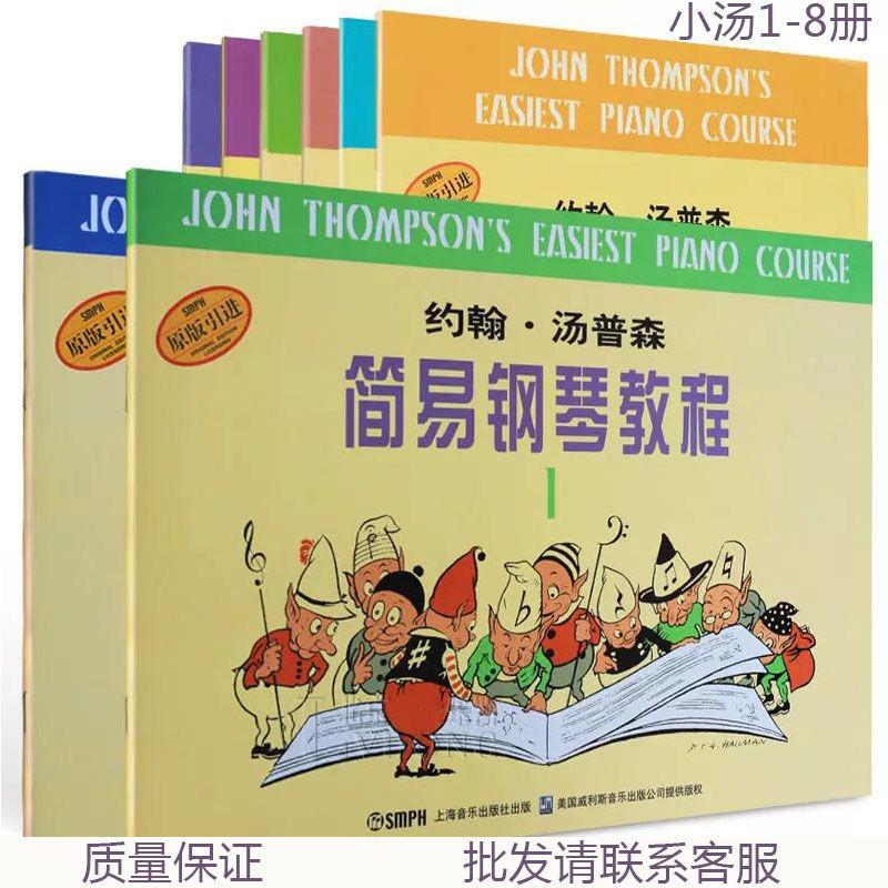 小汤 12345678 小汤普森简易钢琴教程 儿童基础钢琴教材大汤1-5册