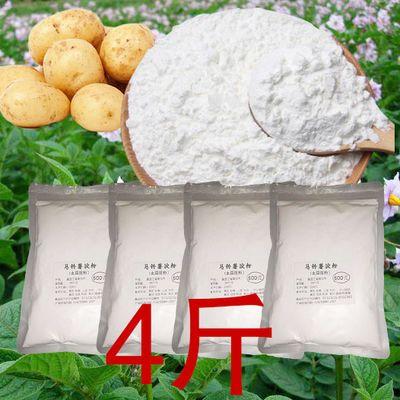 东北土豆淀粉纯马铃薯淀粉食用勾芡土豆粉太白粉水晶饺子粉生粉