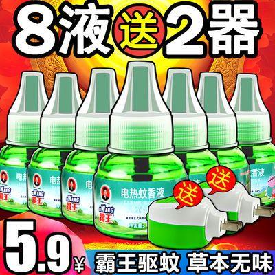 【霸王】电热蚊香液防蚊灭蚊器驱蚊蝇液婴儿孕妇安全无味型插电式