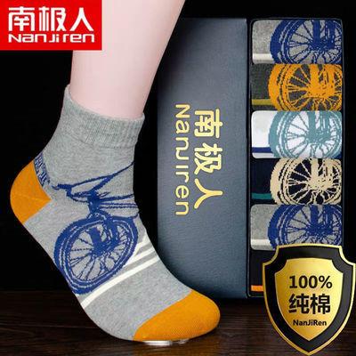 【南极人5/10双】男士袜子中筒潮款秋冬款休闲加厚棉袜防臭男袜子