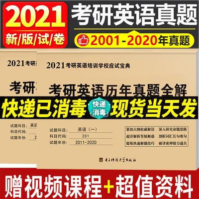2020考研英语一历年真题 考研英语真题试卷解析及复习思路英语
