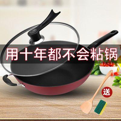 有芯厨炒锅不粘锅电磁炉燃气灶专用炒菜无油烟平底锅具多功能家用