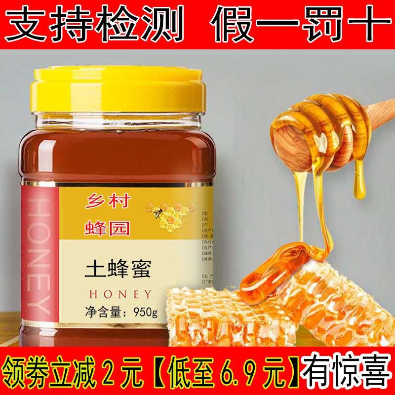【假一罚十】纯天然正宗 蜂蜜野山蜂蜜洋槐蜜土蜂蜜枣花蜜1斤-4斤