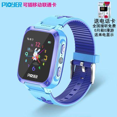 新款爆款普耐尔儿童电话手表学生防水移动电信版智能定位触摸多功