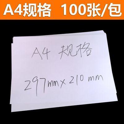 A4打印纸70克复印纸A4纸白纸批发打印纸A4整箱草稿纸批发A3学生A5